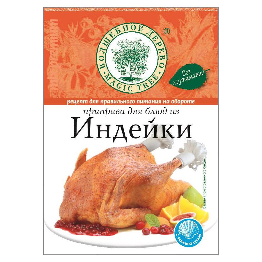 Приправа для блюд из индейки, 30 г